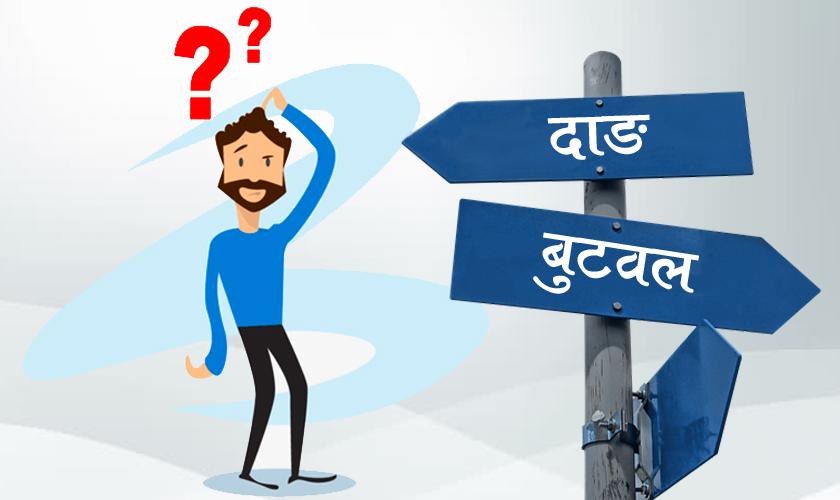 प्रदेश ५ को नाम 'लुम्बिनी' राख्ने तयारी, राजधानीका लागि भने दाङ, कपिलबस्तु र बुटवल गरेर तीन ठाउँ सिफारिस 1