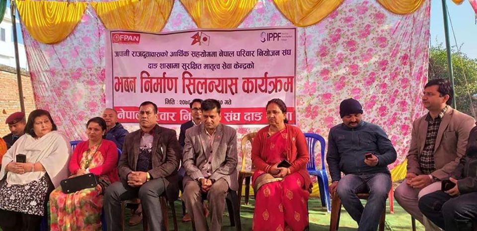 """परीवार नियोजन संघ दाङको""""सुरक्षित मातृत्व सेवा केन्द्र"""" को शिलन्यास 3"""